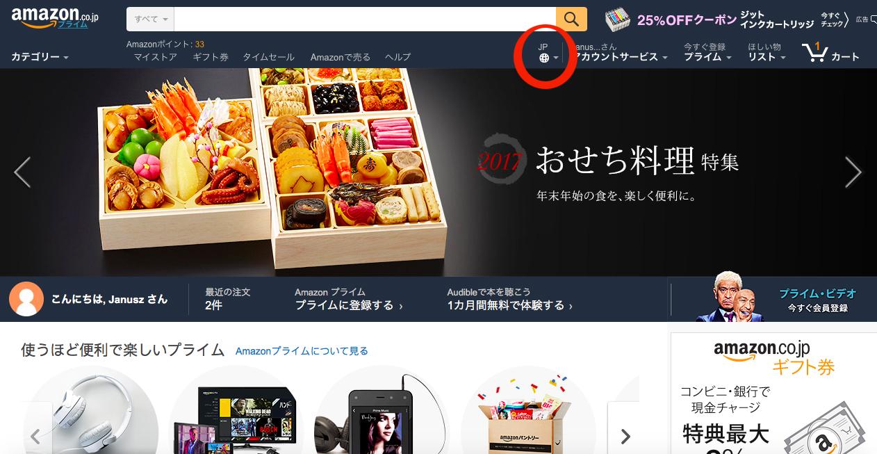 Amazon Japonia, zrzut ekranu