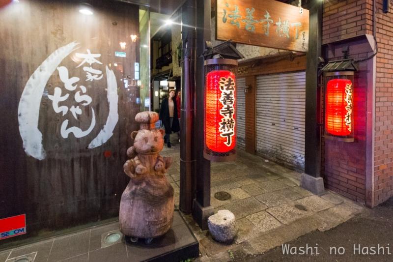 Hozen-ji-2074